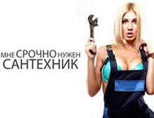 novosibirsk.v-sa.ru Статьи на тему: услуги сантехников в Новосибирске
